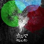 「カルマ」【初回限定盤】