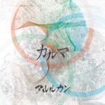 「カルマ」【通常盤】