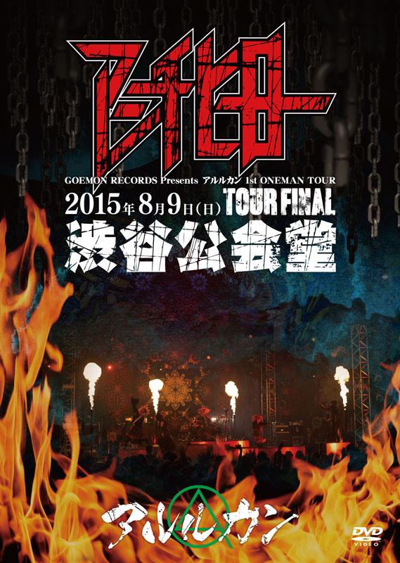 「2015.8.09 アンチヒーロー@渋谷公会堂」