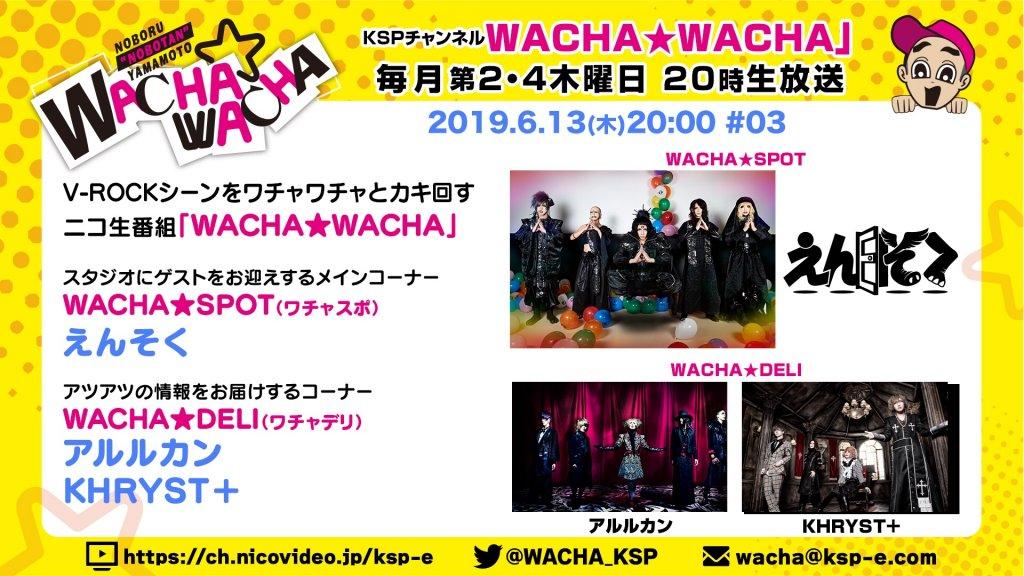 6月13日(木)20:00~ニコニコ生放送 KSPチャンネル『WACHA★WACHA』動画コメント出演&MVオンエア決定!