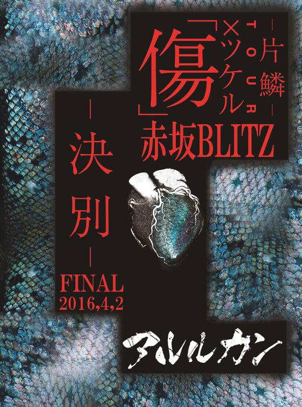 「2016.4.02 傷×ツケルTOUR FINAL-決別-@赤坂BLITZ」