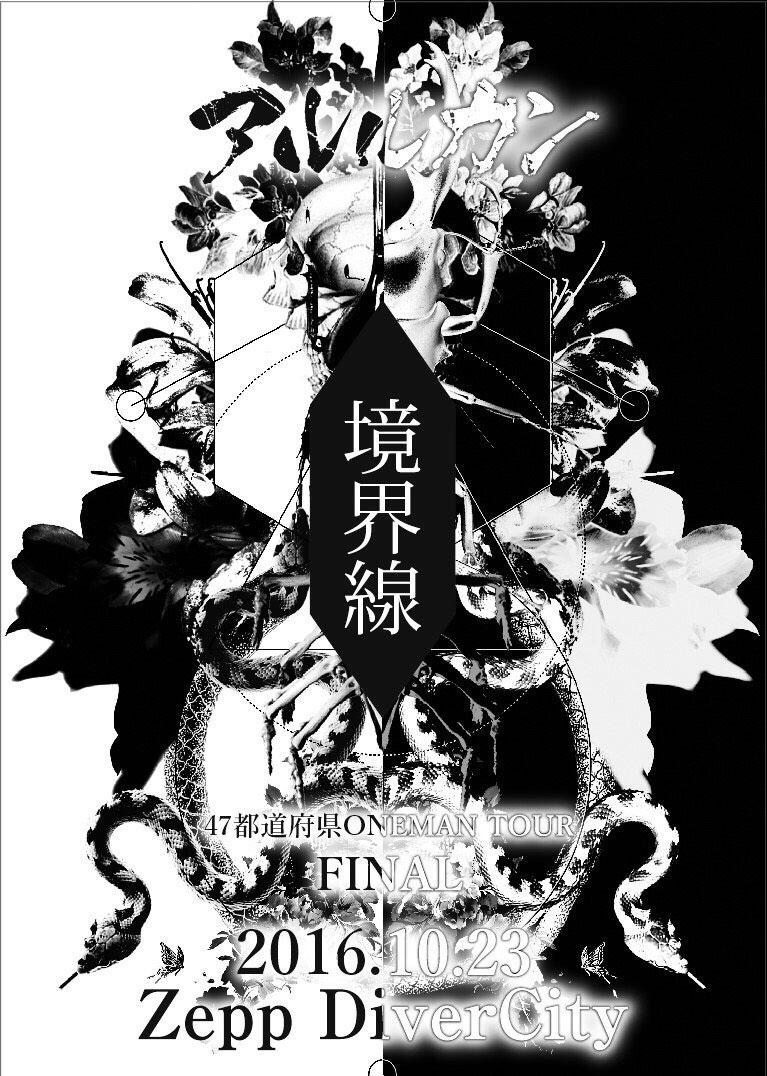 「2016.10.23 47都道府県 ONEMAN TOUR FINAL-境界線-@Zepp DiverCity」