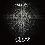 「ジレンマ」 【TYPE:A】