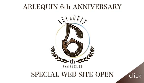 アルルカン OFFICIAL WEBSITE