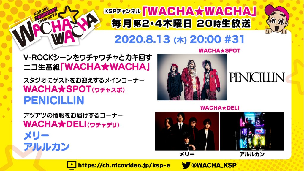 8月13日(木)ニコニコ生放送 KSPチャンネル『WACHA★WACHA』アルルカン コメント出演決定!