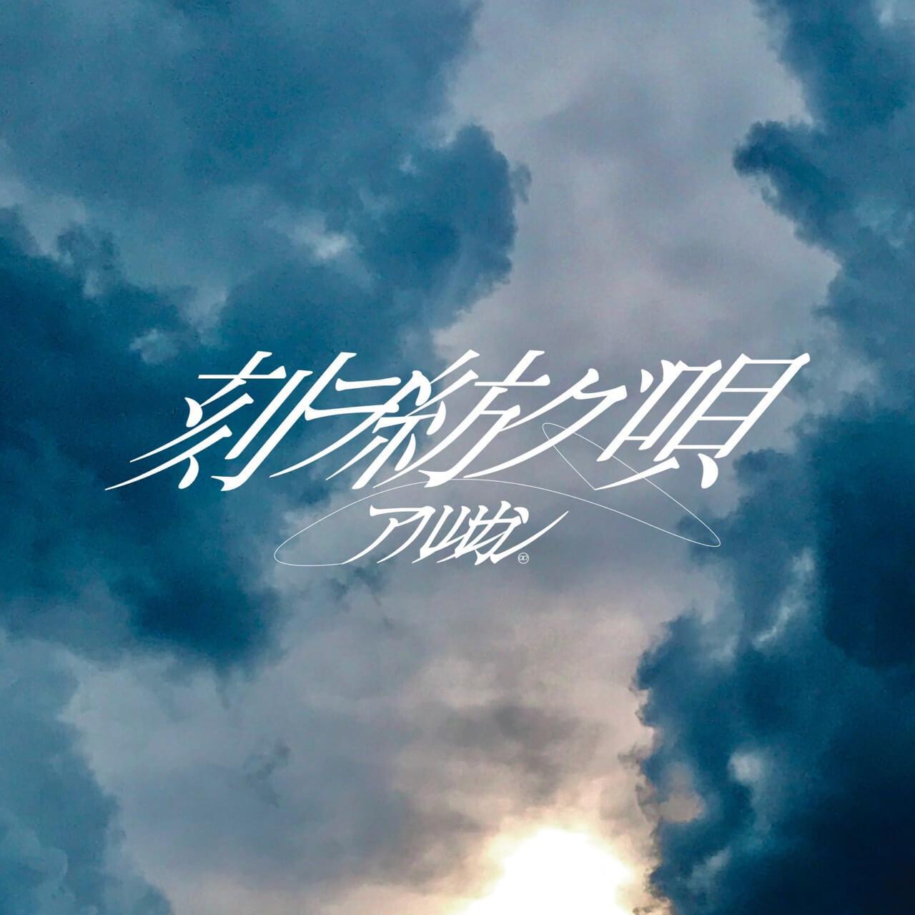 配信限定音源「刻ヲ紡グ唄」