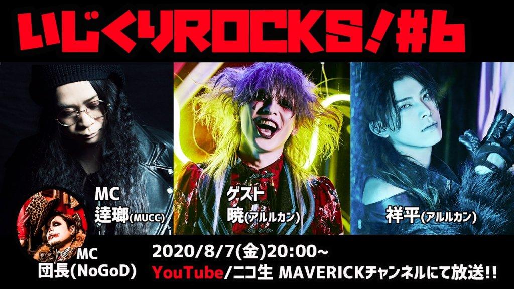 8月7日(金)20:00~音楽情報ライヴ『いじくりROCKS!』#6 暁、祥平ゲスト出演決定!