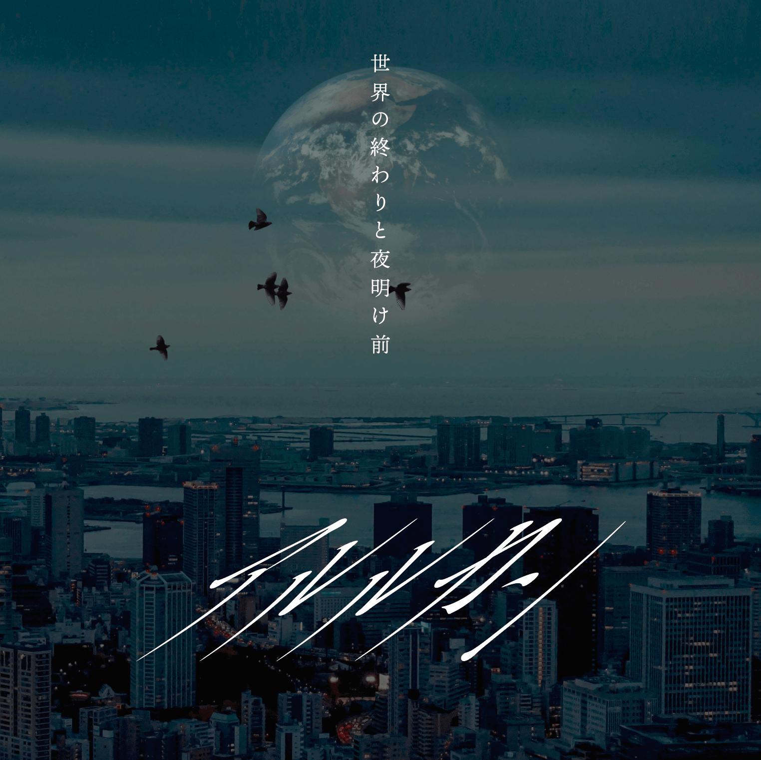「世界の終わりと夜明け前」【初回限定盤】