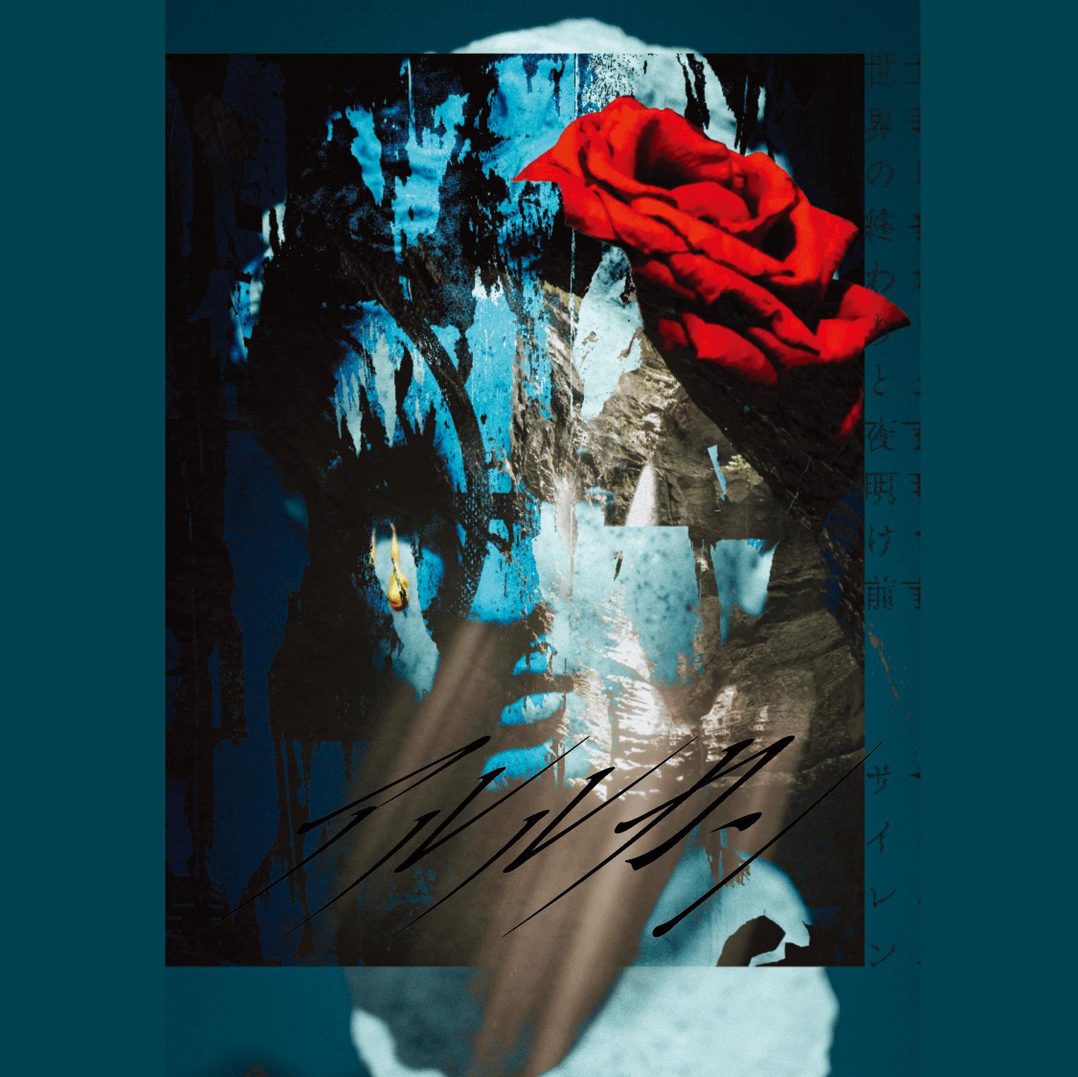 「世界の終わりと夜明け前 / サイレン」【complete盤】