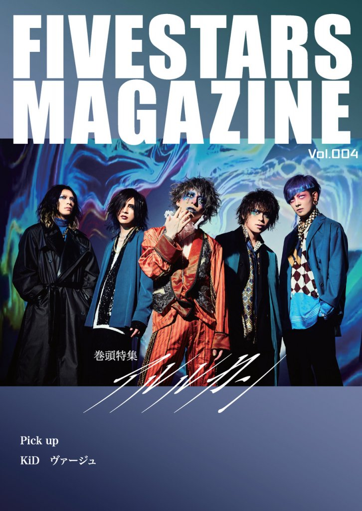 『FIVESTARS MAGAZINE 004』表紙&インタビュー掲載情報!