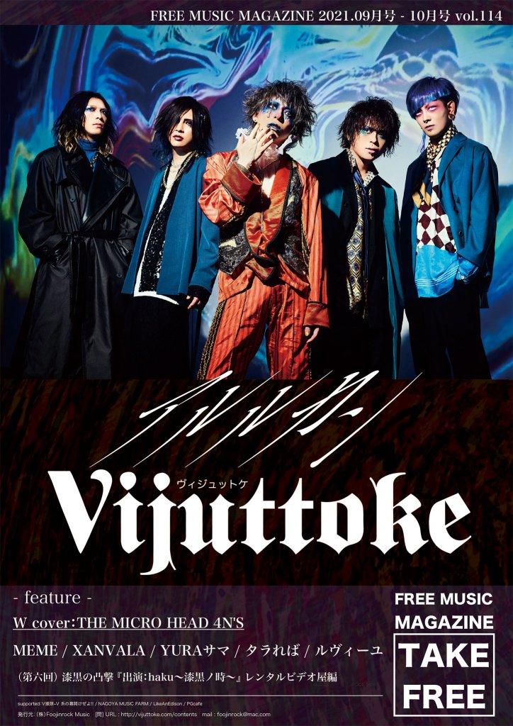 『Vijuttoke Vol.114』にて表紙+特集決定!